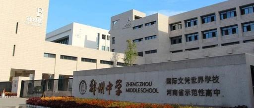 郑州市高中学校排名 2020年郑州一批次高中分数线