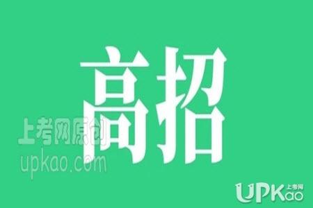 辽宁省2020年高考录取政策有哪些(官方)