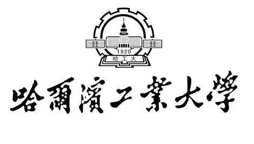哈尔滨工业大学专业排名及分数线