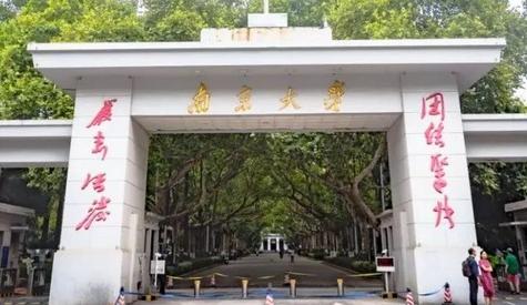 南京大学专业排名2020 南京大学哪个专业最好