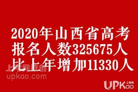 山西省2020年高考报名人数有多少(官方最新)