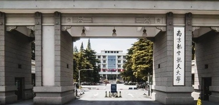南京航空航天大学专业排名 南京航空航天大学哪个专业最好