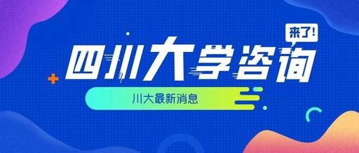 四川大学专业排名2020 四川大学哪个专业最好