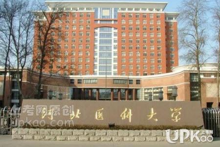 河北医科大学是几本 河北医科大学的优势专业有哪些