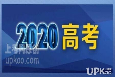 宁夏2020年高考考场规则有哪些(官方)