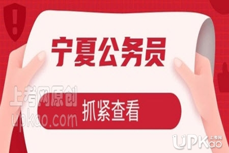 宁夏2020年公务员考试报名时间http://www.nxpta.com