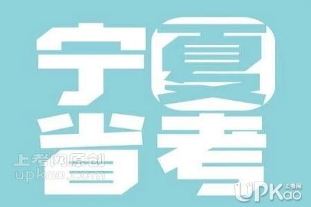 2020年宁夏公务员考试招录人数有多少(官方)