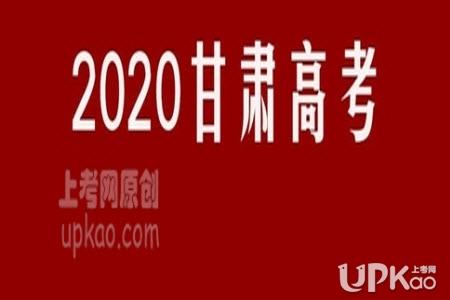 2020年甘肃省高考注意事项有哪些(官方温馨提示)