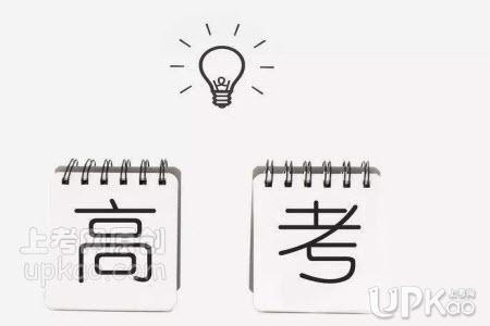河北2020年公安普通高等院校招生办法(时间安排)