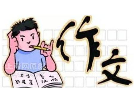 2020上海卷高考作文真题范文:人对事物发展进程无能为力