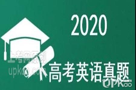 2020年高考全国二卷英语科目试题附答案
