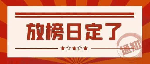 内蒙古自治区2020年高考成绩7月23日可查询(附四种查询方式)