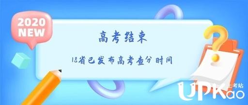 https://www.sneea.cn/wsfw1/cjcx.htm【陕西2020高考成绩查询网站】