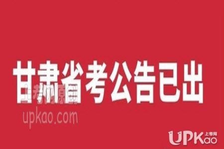 甘肃省2020年省考笔试报名7月11号起www.gszg.gov.cn