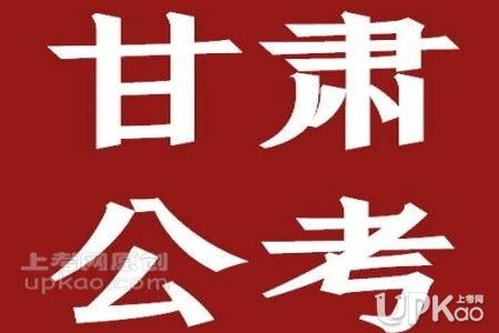 2020年甘肃省公务员考试笔试时间是8月22号吗