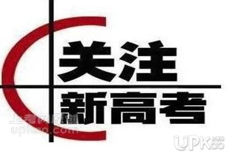 北京市2020年新高考选科物政化科目试题有哪些特点