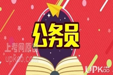 甘肃省2020年省考招录人数有多少