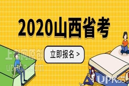 2020年山西省考招录职位查询http://rst.shanxi.gov.cn/rsks/