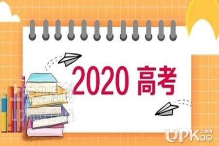 河北省2020年高考志愿填报时间安排是怎样(官方)