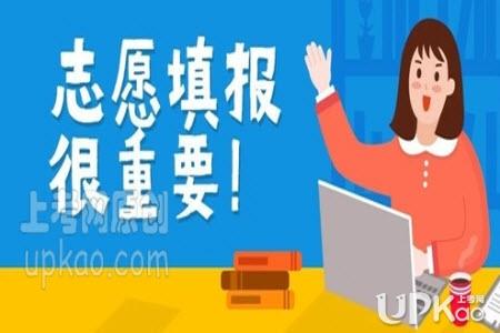 海南省2020年高考第二次模拟网上填报志愿演练安排