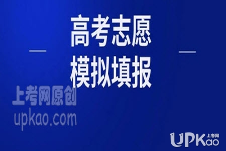 山西省2020高考填报志愿模拟演练7月17号18时结束