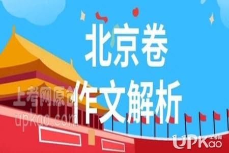 以每一颗都有自己的功用为话题的高考作文800字(北京卷)