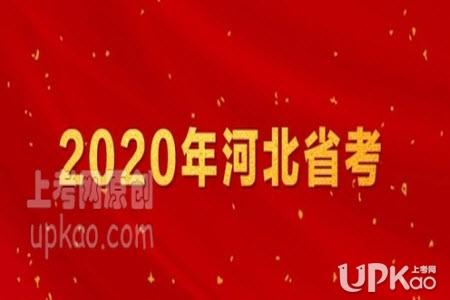 河北省2020年公务员考试招录计划是多少(职位查询)