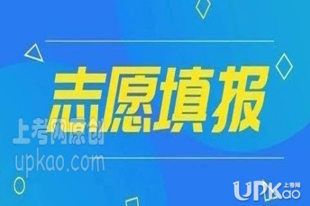 2020年山西省高考志愿填报时间安排(官方)