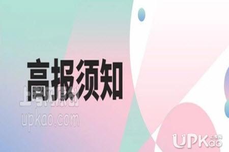 内蒙古2020年高考志愿填报7月26号起(官方入口)