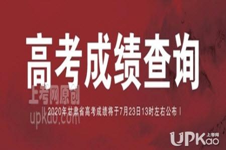 甘肃省2020年高考成绩查询时间和途径http://gaokao.ganseea.cn