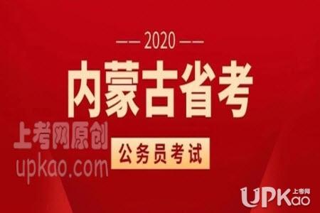 2020内蒙古公务员考试笔试准考证打印http://www.impta.com