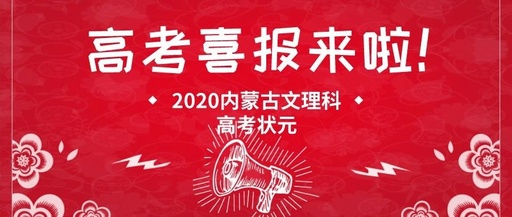2020年高考内蒙古文理科状元:马静怡和蒙杰