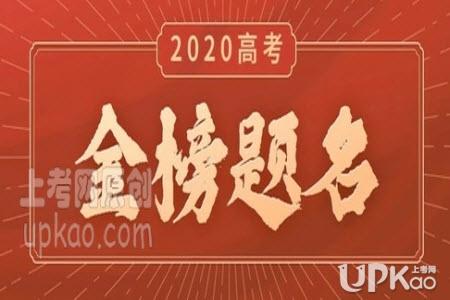 重庆市2020年理科高考状元:重庆八中谢欣颖