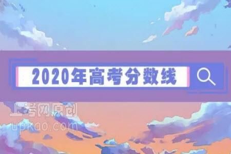 2020山西省高考分数线是多少 山西省高考录取录取分数线公布时间
