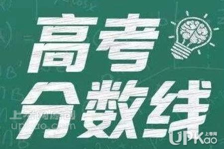 辽宁省2020年高考文理科分数线是多少(官方)