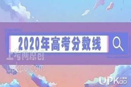 广西2020年高考文理科分数线是多少(官方)