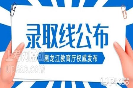 黑龙江省2020年高考文理科分数线是多少(官方最新)