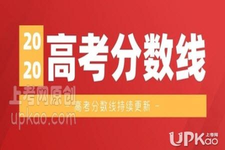 陕西省2020年高考分数线是多少 陕西省2020年高考分数线降了吗