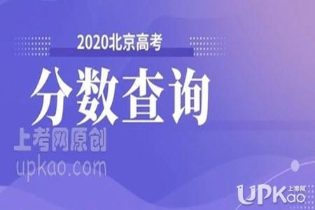 北京市2020年高考成绩查询官方入口(途径)