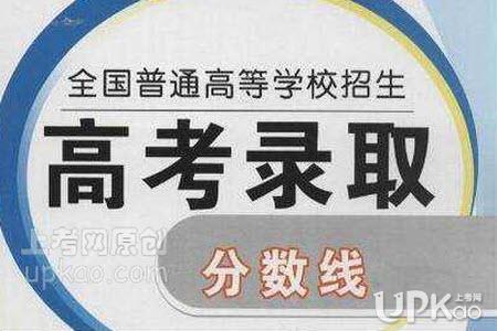 2020西藏高考专科分数线是多少 2020年西藏高考各批次录取分数线