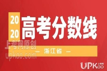 2020年浙江省高考分数线是多少(官方最新)