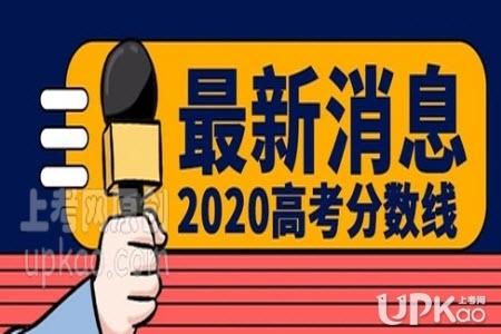 天津市2020年高考分数线是多少 天津市2020年高考一分一段表公布