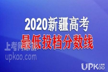 新疆2020年高考分数线是多少 新疆2020年高考分数线涨了吗