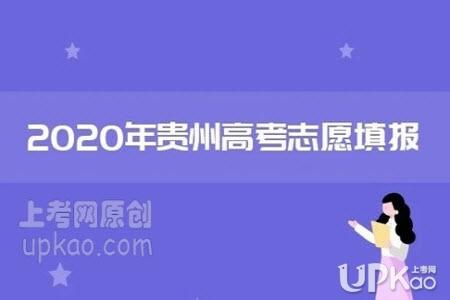 贵州省2020年高考志愿填报流程是怎样(时间)
