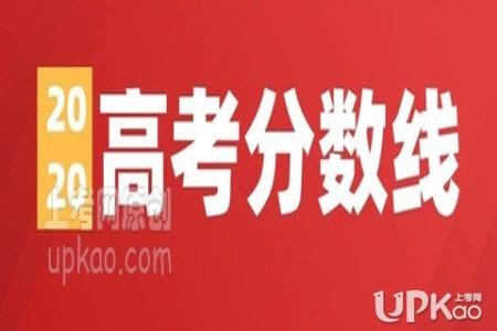 2020年海南省高考分数线是多少 2020年海南省高考一分一段表