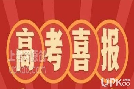 湖南省2020年高考文理科状元是谁(高考分数)