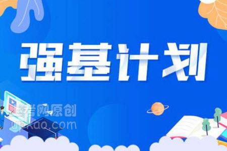 2020武汉大学强基计划入围分数线 武汉大学强基计划录取分数是多少