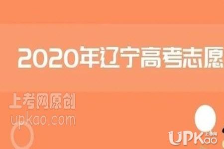辽宁省2020年高考志愿录取时间安排是怎样(最新)