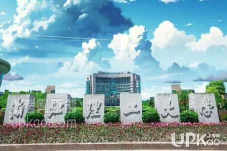 浙江理工大学2020年高考省内录取分数线(预估)