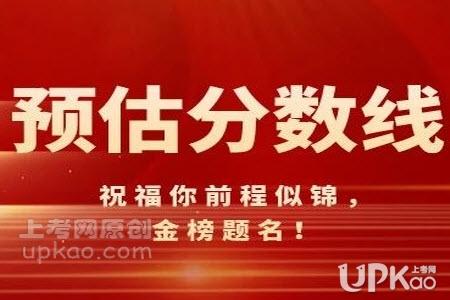 外省重点高校2020年高考在河南省的录取分数线预估